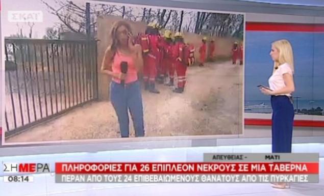 Η σοκαριστική στιγμή που η δημοσιογράφος του ΣΚΑΪ βλέπει τους 26 νεκρούς στην Αργυρά Ακτή!