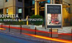 Εξώδικη διαμαρτυρία πλειοδότριας εταιρίας κατά του Μένανδρου Κηφισιάς για ακύρωση διαγωνισμού