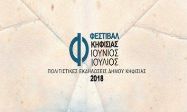 Απόψε Δευτέρα 16/07 η δεύτερη μουσική παράσταση αφιέρωμα στο Σ. Κουγιουμτζή.