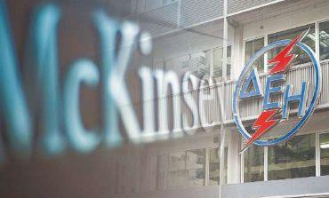ΔΕΗ: Ηλεκτροσόκ νο 2 - οι 11 προτάσεις της McKinsey που δείχνουν τη γύμνια του μάνατζμεντ