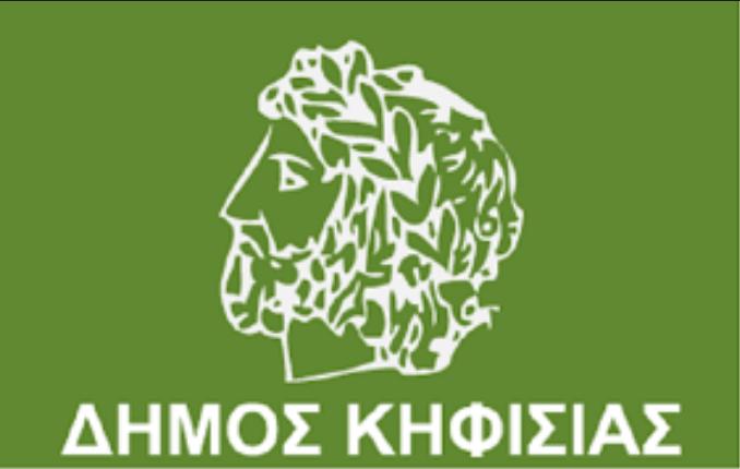 Δήμος Κηφισιάς. Ανακοίνωση.