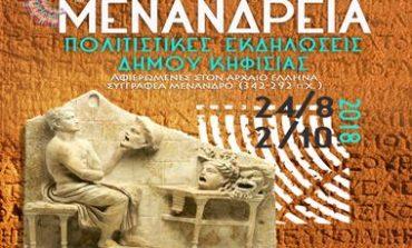 Ξεκινούν την Παρασκευή 24 Αυγούστου τα Μενάνδρεια στο Δήμο Κηφισιάς
