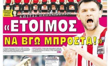 Τα πρωτοσέλιδα των αθλητικών εφημερίδων (Τετάρτη 26/9)