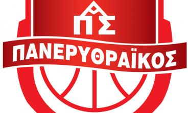Πανερυθραϊκός baby basketball project