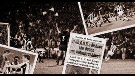 16/9/1975: ΠΑΟΚ – Μπαρτσελόνα 1-0 (pics & vid)
