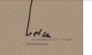 «Duende Τα Τραγούδια του Λόρκα» από τον Σταμάτη Κραουνάκη