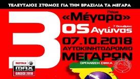 3oς Γύρος Rotax MAX Challenge Greece 2018 Mέγαρα