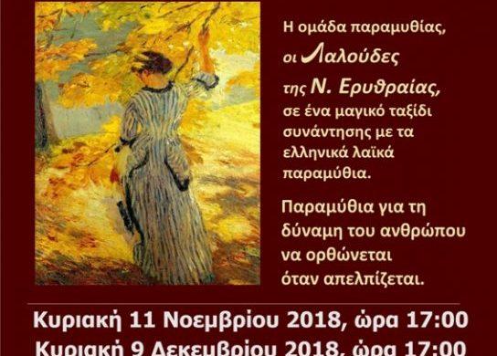 Δ. Κηφισιάς: Ένα μαγικό ταξίδι στα ελληνικά λαϊκά παραμύθια