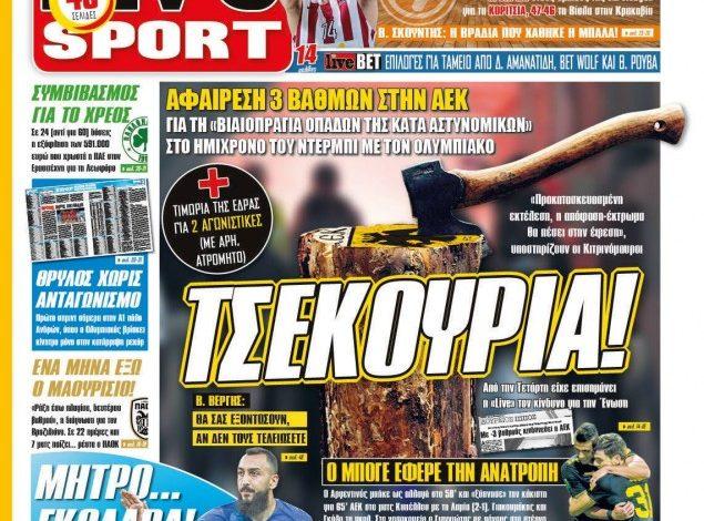 Τα πρωτοσέλιδα των αθλητικών εφημερίδων (Σάββατο 13 Οκτωβρίου)