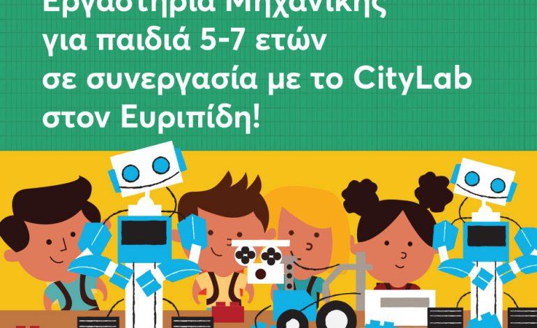 Εργαστήρια Μηχανικής για παιδιά  στον Ευριπίδη στην Κηφισιά