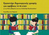 Εργαστήρι δημιουργικής γραφής για εφήβους στον Ευριπίδη στην Κηφισιά