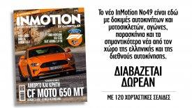 To νέο InMotion 49 είναι online!