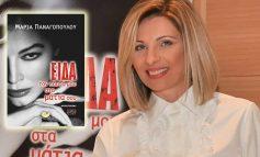 Η Μαρία Παναγοπούλου απόψε 23/10 στο Σπόρο στην Κηφισιά