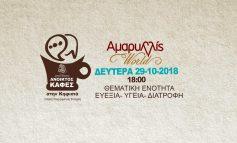 Ανοιχτός καφές σήμερα 29/10 στο Αμαρυλλίς στην Κηφισιά