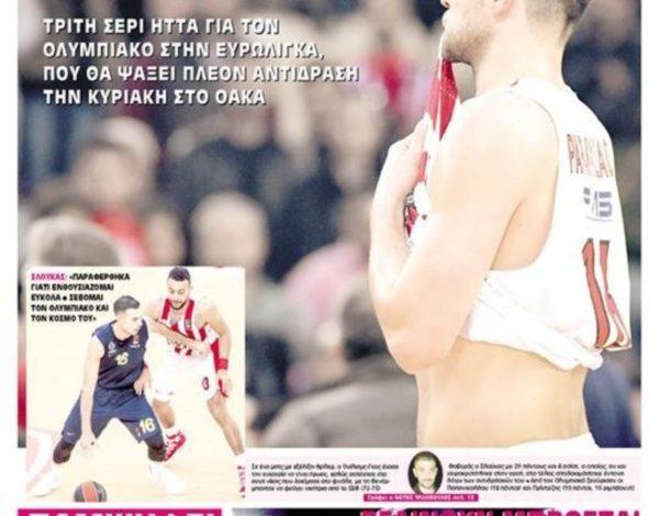 Τα πρωτοσέλιδα των αθλητικών εφημερίδων (16/11)