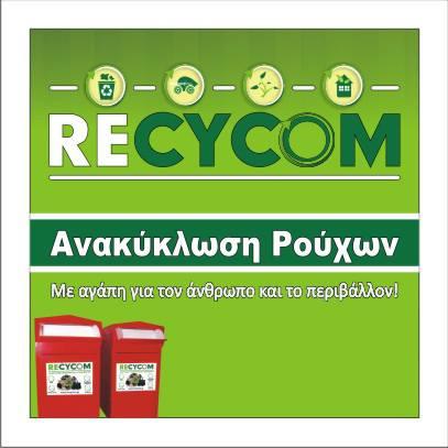 Ανακύκλωση ρούχων και υποδημάτων σε 11 σημεία στο Δήμο Κηφισιάς