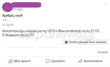 Παζαρεύουν στο Facebook νούμερα για τον ΟΑΕΔ