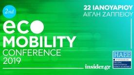 Στις 22 Ιανουαρίου το δεύτερο συνέδριο Ecomobility