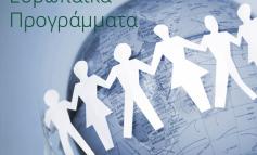 Γραφείο παρακολούθησης Ευρωπαϊκών προγραμμάτων. Πρόταση 1 από το Γιάννη Καπάτσο