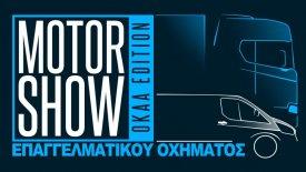 Έρχεται το πρώτο motorshow επαγγελματικού οχήματος! (vid)