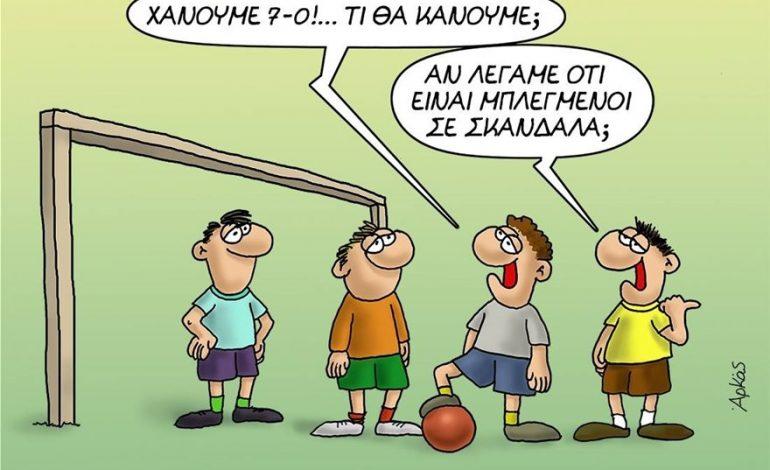 Νέο αιχμηρό σκίτσο του Αρκά για την… «ομαδάρα του ΣΥΡΙΖΑ»