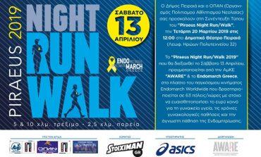 Πλησιάζει η ώρα για το Piraeus Night Run/Walk 2019