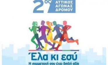 2ος Αττικός Αγώνας Δρόμου. 7 Απριλίου στη Νέα Ερυθραία.