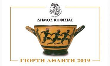 Σήμερα 18/03 η γιορτή του Αθλητή στο politia tennis club.