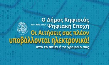 Σε εφαρμογή από σήμερα Δευτέρα 18/03 η ηλεκτρονική υποβολή αιτήσεων στο Δήμο Κηφισιάς