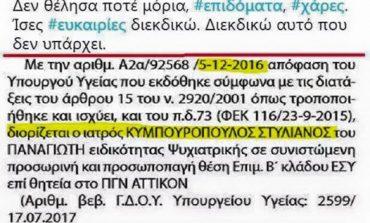 Αήθης επίθεση Πολάκη στον Στέλιο Κυμπουρόπουλο