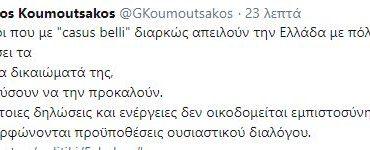 Κουμουτσάκος: Να πάψουν να προκαλούν εκείνοι που απειλούν με casus belli