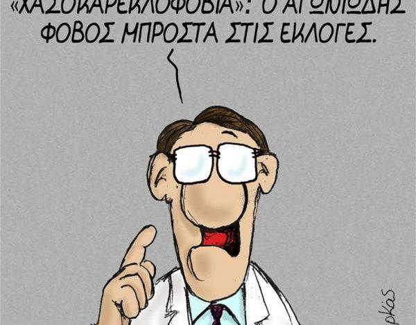 Αρκάς δίνει… ιατρική γνωμάτευση στην κυβέρνηση