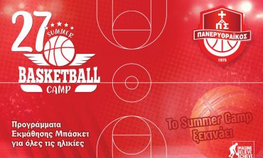 Basktball Summer Camp από τον Πανερυθραικό