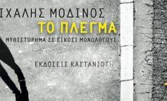 Σήμερα 14/05 στο Σπόρο στην Κηφισιά ο Μ. Μοδινός