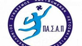 Στην αντεπίθεση ο ΠΑΣΑΠ: «Απέναντι στον κάθε Αλεξίου που προωθεί διάλυση του αθλήματος»