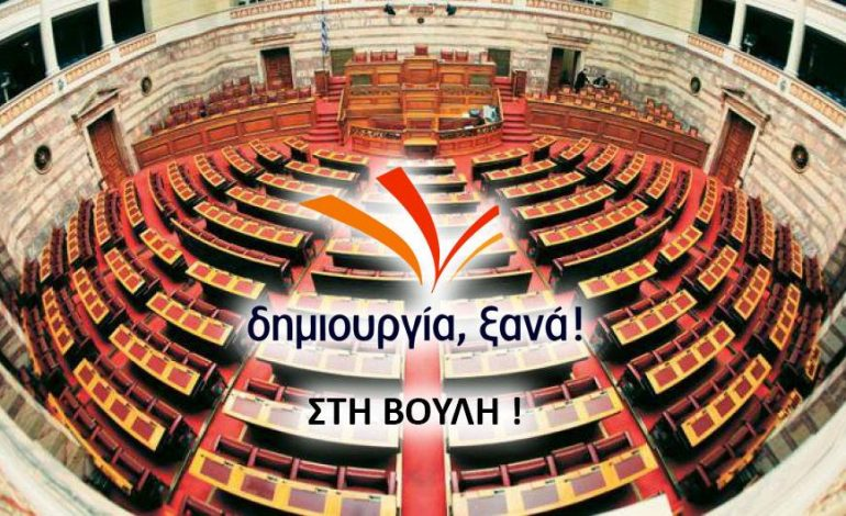 Κόμμα Εξουσίας, το Κόμμα μου… Γράφει ο Γιώργος Γλέζος
