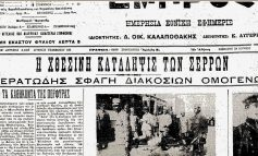 Η απελευθέρωση των Σερρών. Γράφει ο Κωνσταντίνος Λινάρδος