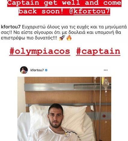 Η απάντηση του Ολυμπιακού σε Φορτούνη (pic)