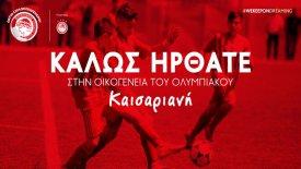 Ολυμπιακός: Σχολή και στην Καισαριανή