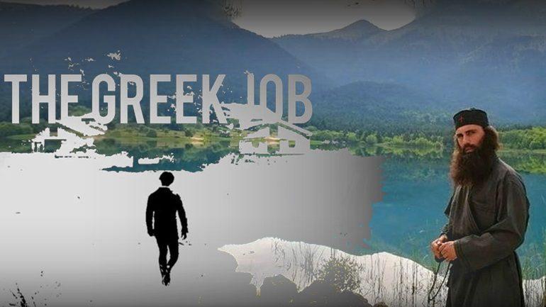Η οργάνωση «Φοίνικας» και «The Greek Job»