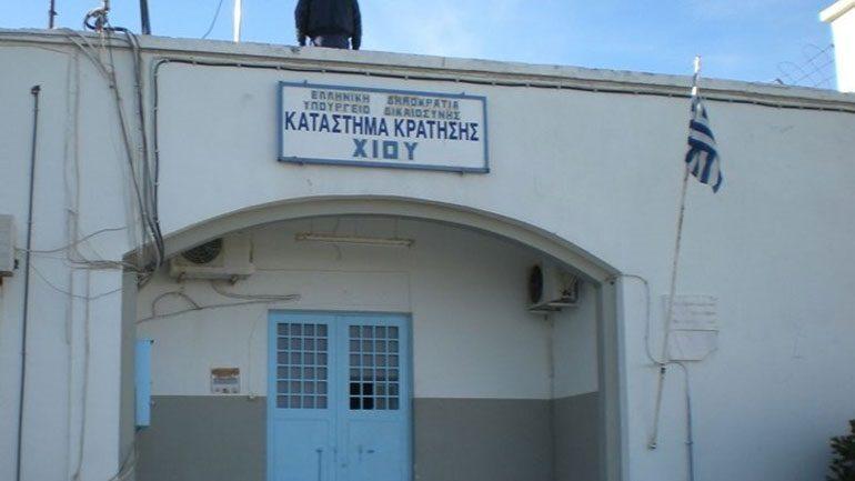 Χίος: Συμπλοκή κρατουμένων στις φυλακές. Τραυματίστηκε 38χρονος