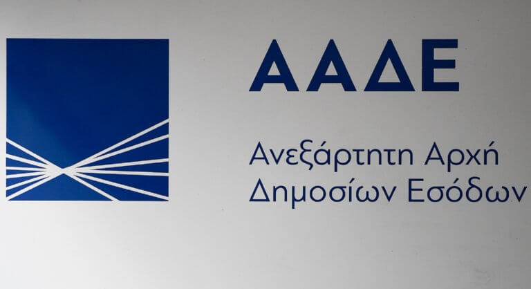 Στήνεται η «εισπρακτική εταιρεία» της ΑΑΔΕ