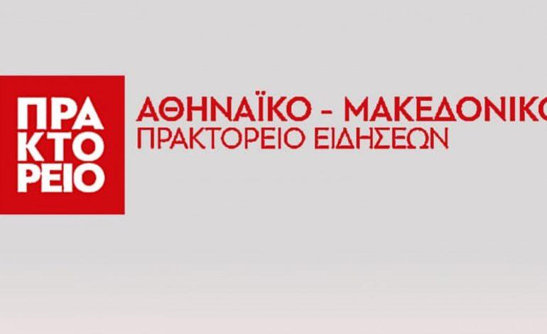 Στο «μικροσκόπιο» της κυβέρνησης φωτογραφικός διαγωνισμός του ΑΠΕ-ΜΠΕ που προσέλαβε 52 δημοσιογράφους