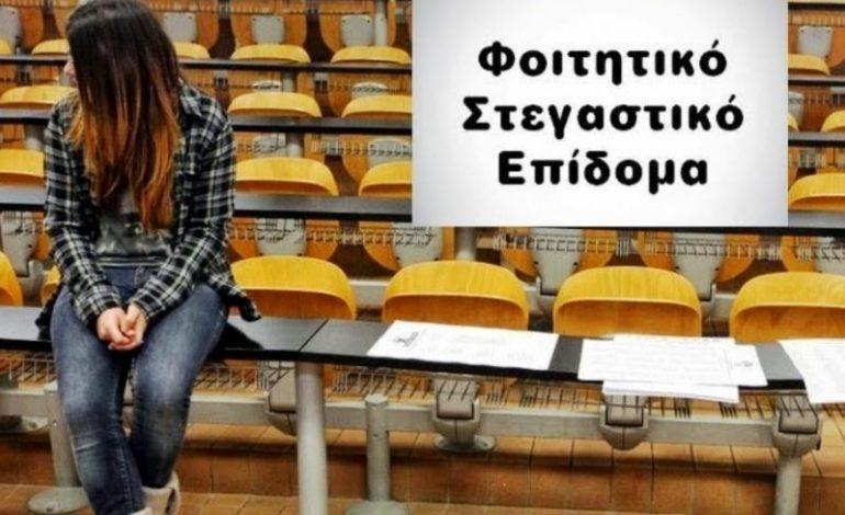 Ανοίγει η πλατφόρμα για το φοιτητικό στεγαστικό επίδομα