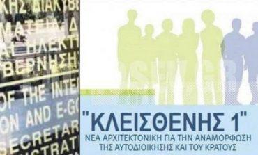 Τ. Θεοδωρικάκος: Την ερχόμενη Δευτέρα το ν/σ για τις αλλαγές στην Αυτοδιοίκηση