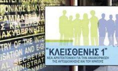 Νομοθετική παρέμβαση για την Τοπική Αυτοδιοίκηση αναμένεται στις 23 Ιουλίου