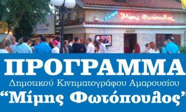 Οι ταινίες της εβδομάδας (04/07 – 10/07) στον θερινό δημοτικό κινηματογράφο «Μίμης Φωτόπουλος»