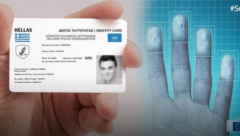 Καταγγελίες για διαγωνισμό έκδοσης των νέων δελτίων ταυτότητας και διαβατηρίων