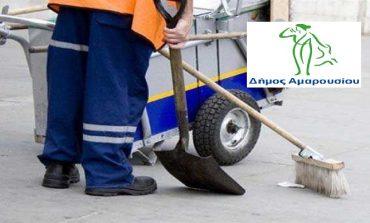 Με 129 μόνιμους εργαζόμενους ενισχύονται οι υπηρεσίες του Δήμου Αμαρουσίου