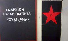Δίωξη κατά ηγετικού στελέχους του «Ρουβίκωνα»